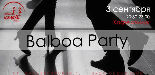 3 сентября Бальбоа вечеринка в кафе Лилу