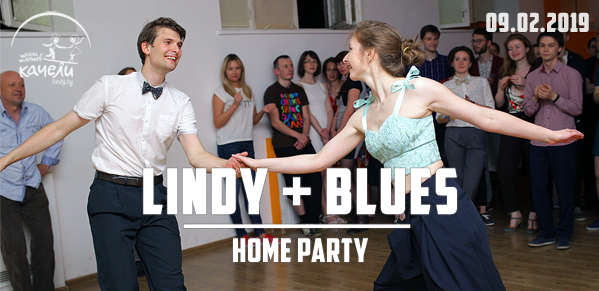 9 февраля Lindy & Blues Home Party