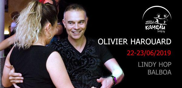 22 и 23 июня мастер-классы по линди хопу и бальбоа от Оливье