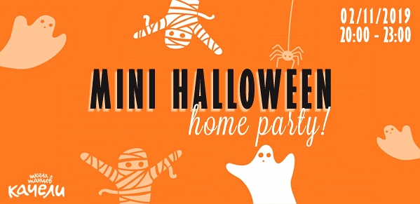 MINI HALLOWEEN Home Party