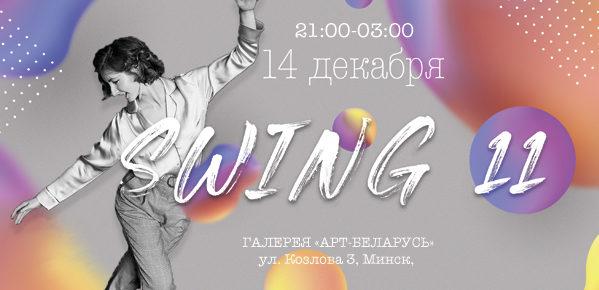 swing 11