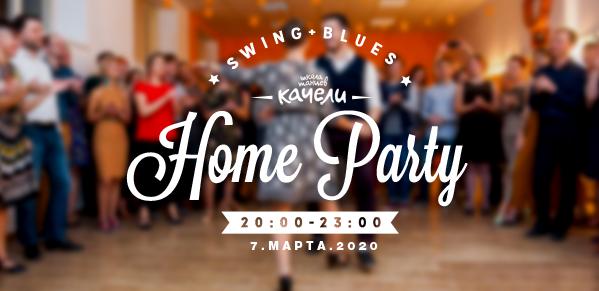 7 марта Home Party