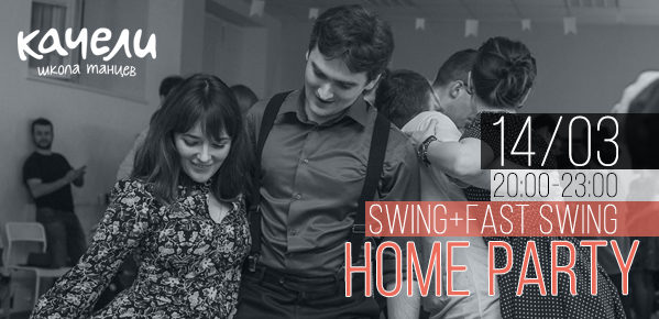 14 марта 2020 - Swing & Fast Swing Party